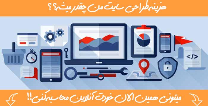 محاسبه آنلاین قیمت طراحی سایت