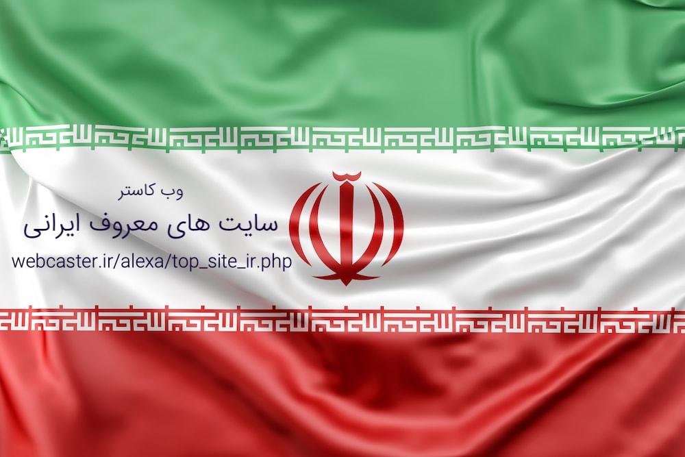 سایت های معروف ایرانی