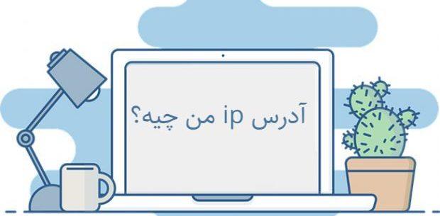 اطلاعات ای پی من