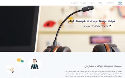 شرکت توسعه ارتباطات هوشمند فرزام