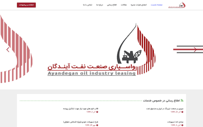 شرکت واسپاری صنعت نفت آیندگان