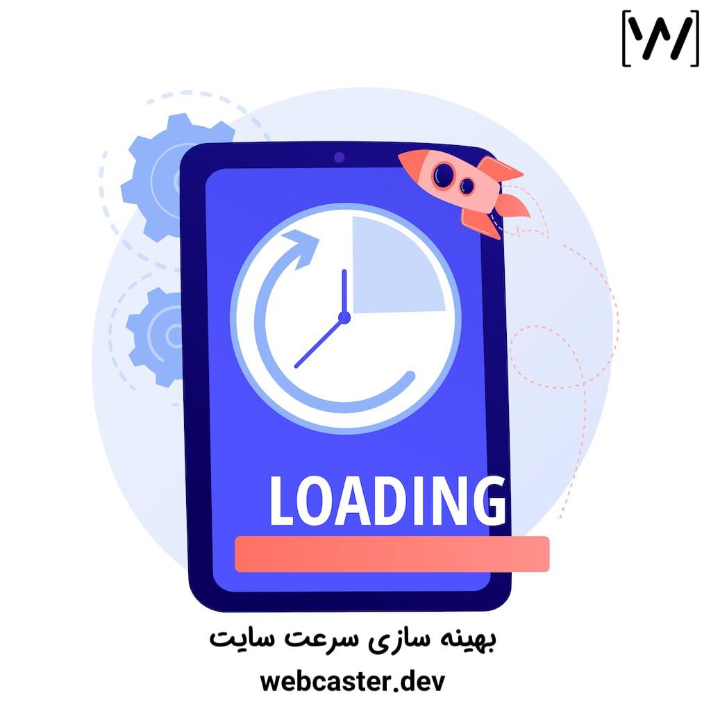 بهینه سازی سرعت سایت